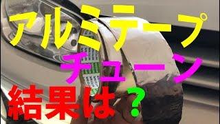 Download 効果実感 アルミテープチューンは自動車ボディーケアの要になるかもw(゚o゚)w・・・汚れ防止とビリビリ静電気対策のびっくり裏ドラ発見!? Video