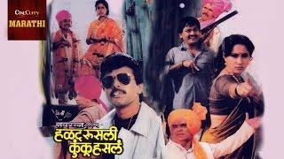 Download Halad Rusli Kunku Hasla - Full Movie | Ashwini Bhave, Vijay Kadam, Satish Pulekar, Nilu Phule Video