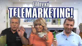 Download Ελληνικό Telemarketing! (Οι Παρωδίες #16) Video