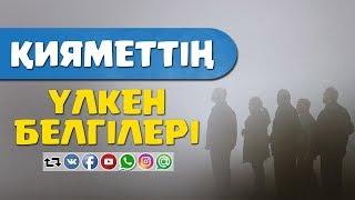 Download Қияметтің үлкен белгілері ᴴᴰ Video