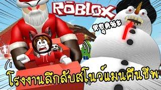 Download การคืนชีพ! สิ่งลึกลับในโรงงานของลุงซานต้า  Roblox [zbing z.] Video