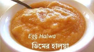 Download [HD] Egg Halwa / ডিমের হালুয়া (Dimer Halua) [English Subtitles] Video