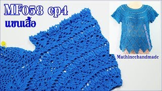 Download MF058 ep4 Crochet เสื้อTopdown ผสมสองลาย Mathineehandmade Video