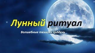 Download Лунный ритуал исполнения желаний Video