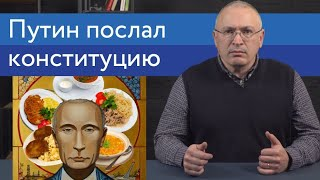 Download Путин послал Конституцию и накормил школьников | Послание Президента 2020 | 14+ Video