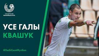 Download Усе галы Віталя Квашука ў сезоне-2019 | All goals of Vitalii Kvashuk in the season of 2019 Video