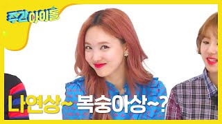 Download (Weekly Idol EP.304) Expressing fruits with your body Video