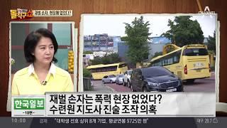 Download 숭의초 학교폭력 조작 의혹. 재벌 손자, 현장에 없었다? Video