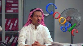 Download If Google was Saudi   لو كان جوجل سعودي Video