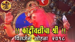 Download Kandivali Cha Shree Visarjan Sohala 2018 || विसर्जन सोहळा || Maghi Ganesh Utsav 2018 Video
