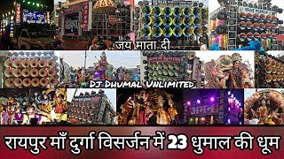 Download Raipur Maa Durga Visarjan 2018 { 23 Dhumal Group , Mix Video } Best Quality video | DJDhumalUnlimite Video