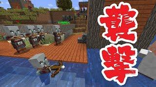 Download 【マイクラ】新要素!襲撃イベントが恐ろしすぎる![18w47a] Video