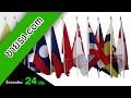 Download ธงอาเซียน 10 ประเทศ , ธงชาติอาเซียน, ธง AEC (เบอร์ 4 ) ใช้สำหรับการแสดง Video