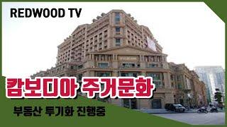 Download 캄보디아 주거문화/부동산 투기화 진행 중 Video