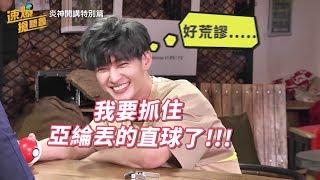 Download 《速爆搶聽會番外篇:炎亞綸》狂粉揪共演BL劇 炎P羞喊:「去吧!寶貝球」|KKBOX Video