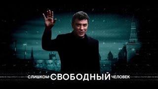 Download Почему фильм о Немцове «Слишком свободный человек» никогда не покажут по центральному ТВ Video