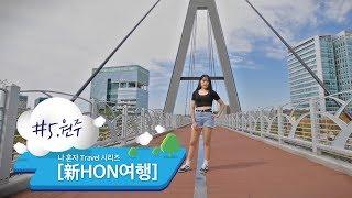 Download 나 혼자 Travel 시리즈, [ 新HON여행 ] #5. 원주 Video