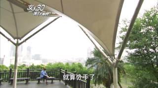 Download 女人30情定水舞間 第73集 PART1 艾勤CUT Video