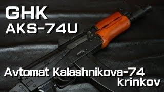 Download GHK AKS-74U(旧モデル) クリンコフ レビュー Gas BlowBack Krinkov Video