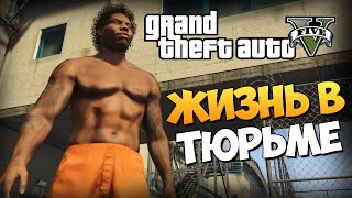 Download GTA 5 Mods : Prison Life - ТЮРЕМНАЯ ЖИЗНЬ Video