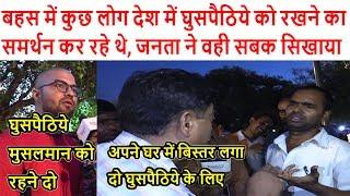 Download घुसपैठिये देश के लिए खतरा, जनता की बाते किसी को अच्छी नहीं लगेगी | Public Views India Amit Shah NRC Video