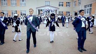Download Последний звонок 2017 Норминская средняя школа Флешмоб танец Video