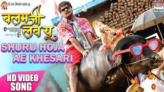 Download Shuru Hoja Ae Khesari Khesari Lal Yadav | NEW SONG | BHOJPURI HIT SONG 2019 | HD VIDEO Video
