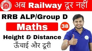 Download 5:00 PM RRB ALP/GroupD I Maths by Sahil Sir  Height & Distance  अब Railway दूर नहीं I Day#38 Video