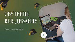 Download 🎓Обучение веб-дизайну | Где лучше учиться? Video