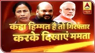 Download Amit Shah Dares Mamata Banerjee To Arrest Him | ABP News Video