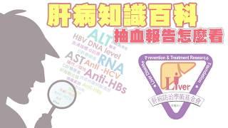 Download 【肝病知識百科】肝病的檢驗4-2:抽血報告怎麼看 Video