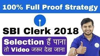 Download SBI Clerk 2018 Best Preparation Tips | 100% Full Proof Strategy Video