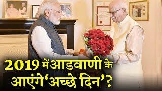 Download लालकृष्ण आडवाणी को 2019 चुनाव क्यों लड़ाना चाहते हैं मोदी ? INDIA NEWS VIRAL Video