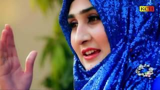Download Most Beautiful Kallam || حسبی ربی جل اللہ مافی قلبی || Shumaila Kosar Video