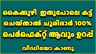 Download Perfect Armhole Cutting Very Simple Method In Malayalam Video