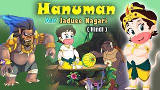 Download Hanuman Aur Jaduee Nagari Full Movie - हनुमान और जादुई नगरी - Hindi Animated Story For Children Video