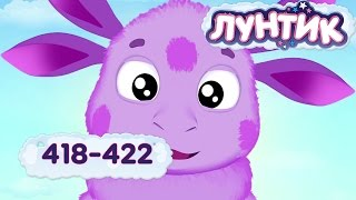 Download Лунтик 418 - 422 серии Video