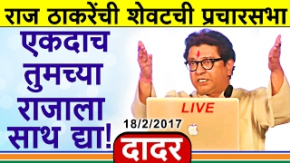 Download दादर: राज ठाकरेंची वादळी प्रचारसभा संपूर्ण भाषण | Raj Thackeray Full Speech at DADAR Video