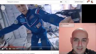 Download Видео с МКС 360° - фэйк или реальность? Video