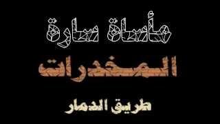 Download مأساة سارة (قصة حقيقية) للشيخ علي بن محمد آل ياسين Video