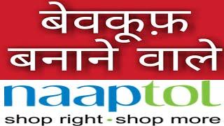 Download Naaptol - Shop Right Shop More | Bewkoof Banane Wali Company Video