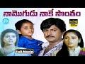 Download Naa Mogudu Naake Sontham Full Movie   Mohan Babu, Vani Viswanath   Dasari Narayana Rao   Mahadevan Video