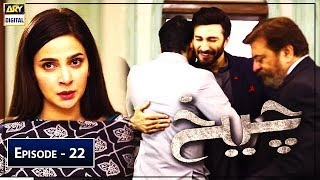 Download Cheekh Episode 22   15th June 2019   ARY Digital [Subtitle Eng] Video