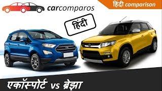 Download नई एकोस्पोर्ट २०१७ v/s ब्रेझा 2017 EcoSport vs Vitara Brezza Hindi Comparison Review Video