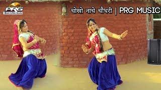 Download पुरे भारत में धूम मचाने वाले चौधरीयो पर एक और धमाका गीत जरूर देखे - चोखो नाचे चौधरी   PRG Music Video