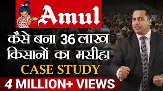 Download कैसे AMUL बना 36 लाख किसानो का मसीहा | CASE STUDY | Dr Vivek Bindra Video