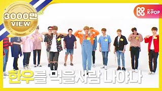 Download (Weekly Idol EP.316) WANNA ONE Girlgroup Dance cover. [워너원 걸그룹 댄스 전문가 탄생] Video