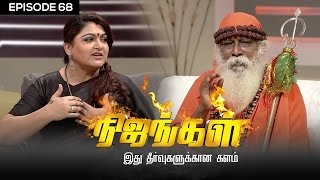 Download Nijangal - With Kushboo - நிஜங்கள் Sun TV Episode 68 | 12/01/2017 | Vision Time Video