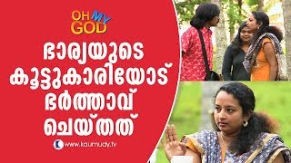 Download OMG! What Husband did to wife's friend | Funny Video | Oh My God | Kaumudy TV Video