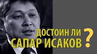 Download Кто такой Сапар Исаков? Video